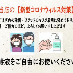 大桂庵の新型コロナウィルス対策