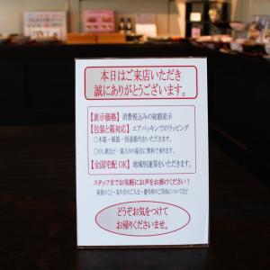 【実店舗の消費税総表示】について