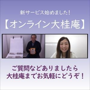 新サービス【オンライン大桂庵】のご案内