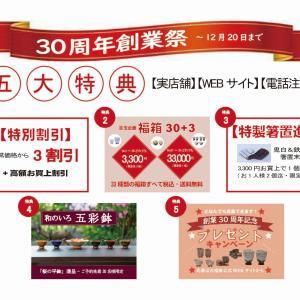 大桂庵30周年創業祭のご案内
