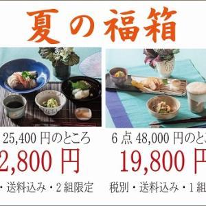 サプライズ企画【夏のおたのしみ福箱】のご案内