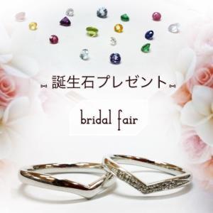 結婚指輪ご購入で 誕生石プレゼント!