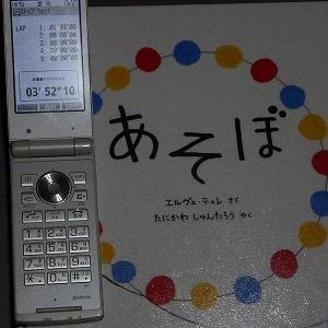 10月8日 読み聞かせの本選び