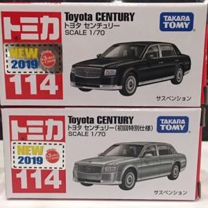 今月の新車 トミカ114番 トヨタ センチュリー