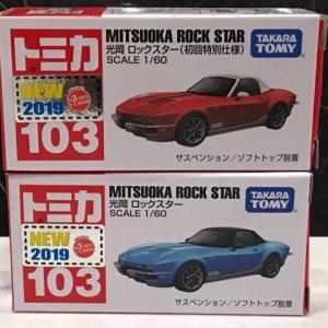 今月の新車 トミカ103番 光岡 ロックスター