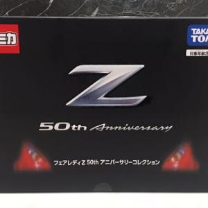 タカラトミーモールオリジナル フェアレディZ 50th アニバーサリーコレクション