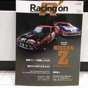 ニューズムック Racing on NISSAN Z(1970-1994) In Race & Rally