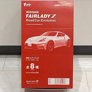 F-toys NISSAN FAIRLADY Z Road Car Evolution 配列情報もあり!?