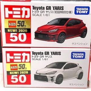 今月の新車~トミカ 50番 トヨタ GRヤリス