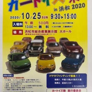 ミニカーイベント告知!!と街で見かけた車関係の懐かしい看板たち その19