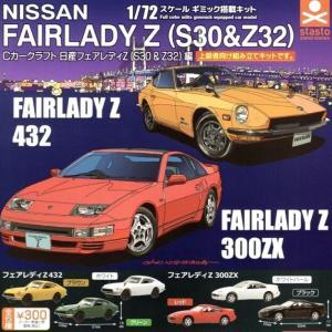 1/72 Cカ―クラフト 日産フェアレディZ(S30&Z32)
