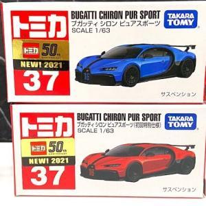 今月の新車 トミカ 37番 ブガッティ シロン ピュアスポーツ