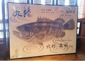 ★九絵・クエ記録魚拓★