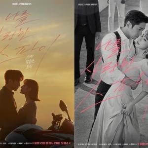 「私を愛したスパイ」エリック、ユ・インナ、甘く+スリリングなスペシャルポスター公開