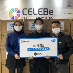 チョン・ジン夫婦、ペ・ジョンナムがマスクを5万枚寄付