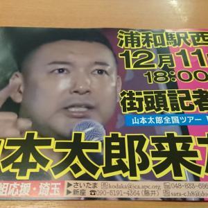 山本太郎が浦和にやってくる。