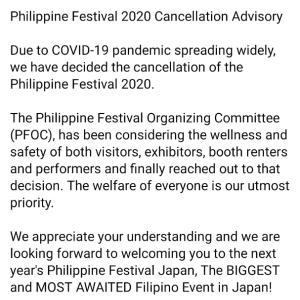 今年のフィリピンフェスティバルは中止?!