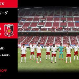 名古屋に2-6で大敗。