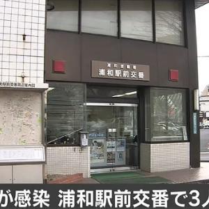 浦和駅前交番の婦警さんもコロナ感染。