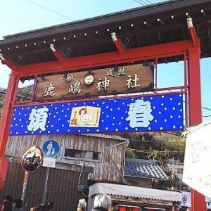 一願成就 鹿嶋神社(高砂市)