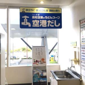 うどん出汁をグビっと飲んで羽田空港へ