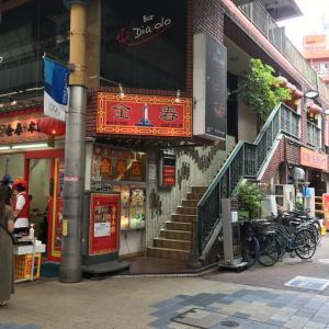 蒲田で餃子〜金春。