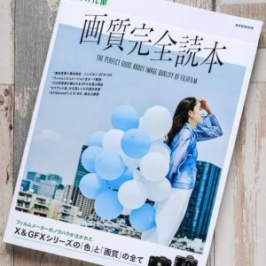 FUJIFILM 画質完全読本って、玄光社ムック本。