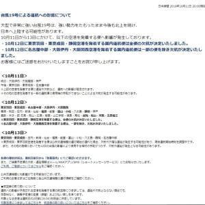 旅にトラブルは付きもの 台風19号(ハギビス)編