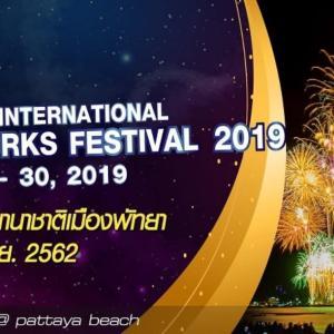パタヤ 国際花火大会2019