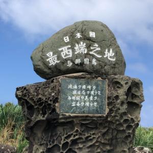 与那国島旅行②日本最西端「西崎(いりざき)」
