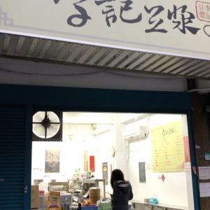 台北旅行①朝ご飯「李記豆漿(リィズィトウジャン)」と台北駅