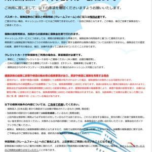 海外旅行保険について