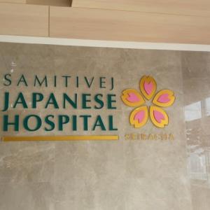 検査入院(サミティヴェート・シーラーチャー病院)