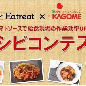 \【KAGOME】レシピコンテスト 結果発表!!/