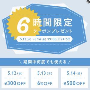 【5/12-14】今日から3日間ミンネでお得なクーポンが配布されます!