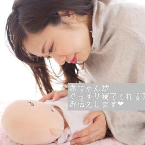 0ヶ月1ヶ月2ヶ月の赤ちゃんとママへ♡赤ちゃんが安心して、ぐっすり眠れるおくるみタッチケア