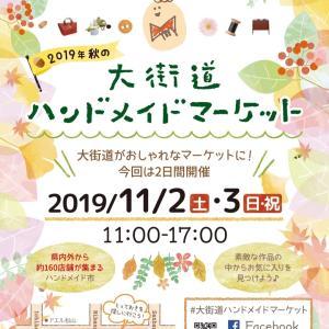 大街道ハンドメイドマーケット 2019 11/3