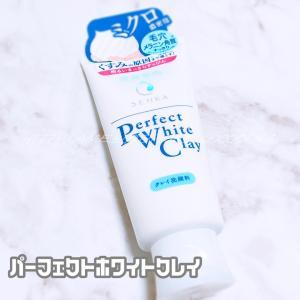 資生堂:洗顔専科 パーフェクトホワイトクレイ