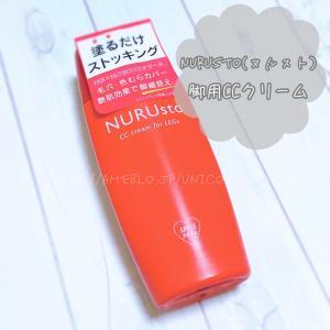 株式会社ペリカン石鹸:NURUsto(ヌルスト) 脚用CCクリーム ①