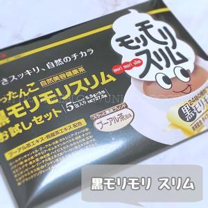 株式会社ハーブ健康本舗:黒モリモリスリム(プーアル茶風味)