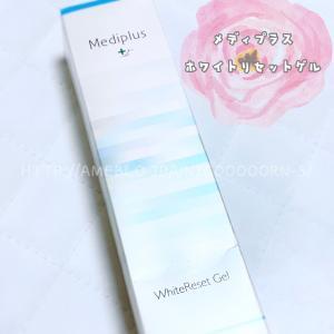 株式会社メディプラス:メディプラス ホワイトリセットゲル (医薬部外品)