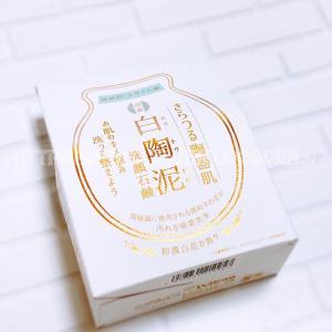 株式会社ペリカン石鹸:白陶泥洗顔石鹸①