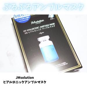 株式会社サン・スマイル:JMsolution ヒアルロニックアンプルマスク