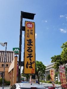 沖縄そば処 まるそぼ店