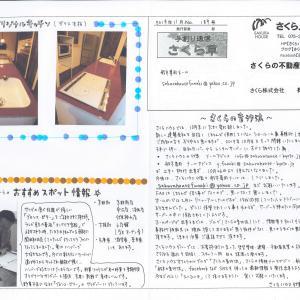 手創り通信 さくら草 189号発行