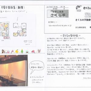 手創り通信 さくら草 190号発行
