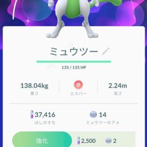 【ポケモンGO】ミュウツー捕まえても☆2の低個体。色違いは良いから高個体が欲しい!!