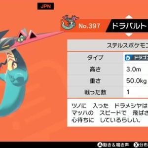 ポケモン剣盾「ミミッキュ」「ドリュウズ」「ドラパルト」の3強時代へ