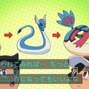 ポケモン3大謎進化「テッポウオ→オクタン」「ハクリュー→カイリュー」