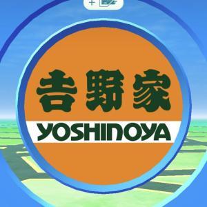 【ポケモンGO】速報!「吉野家」がスポンサーに!ポケモンジムが増えたぞ!